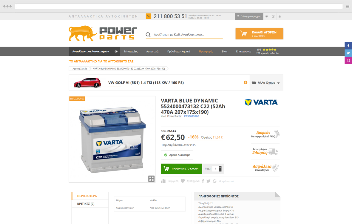 Magento product page - varta batteries
