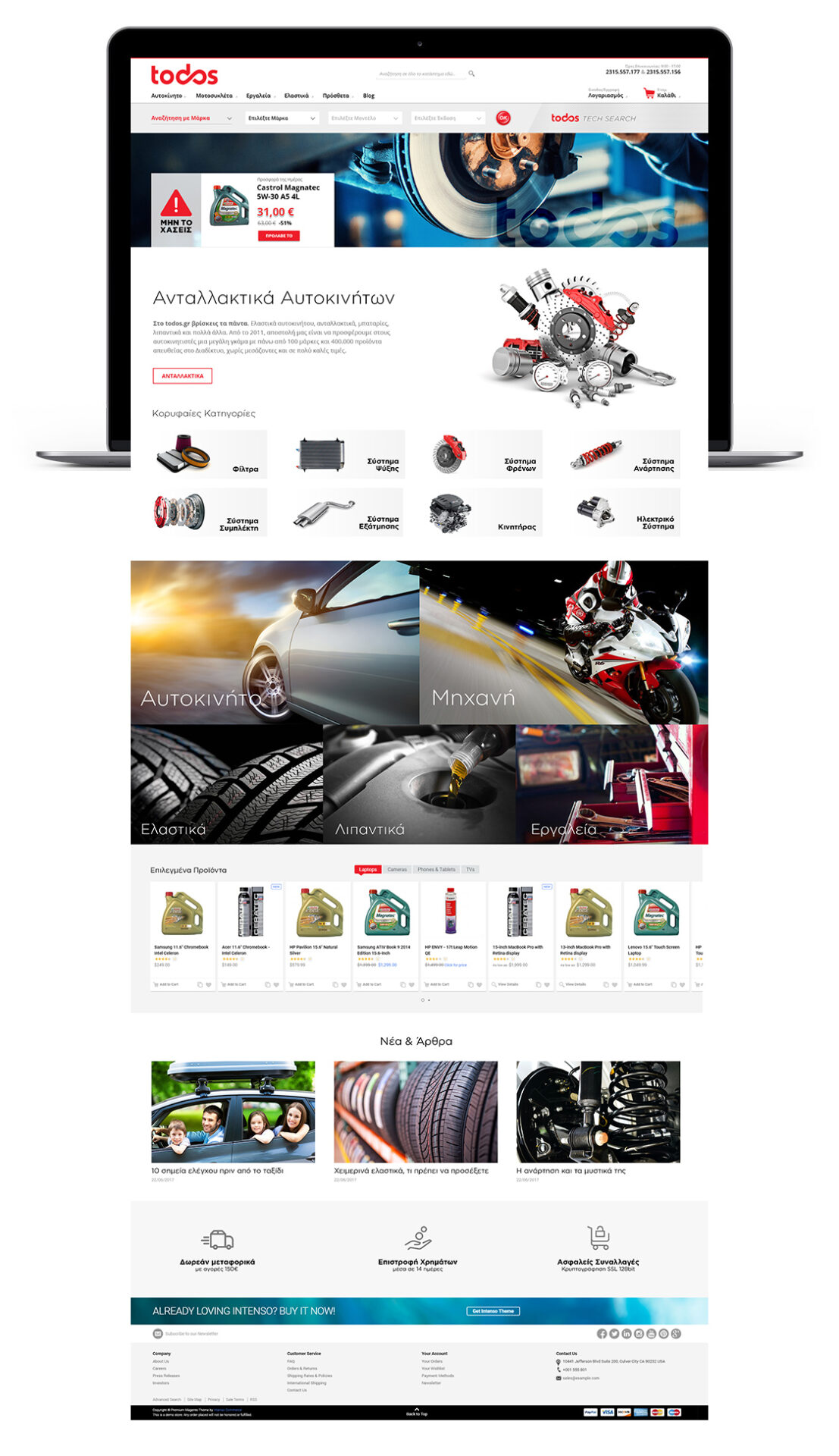 magento eshop for Todos in Thessaloniki - full view