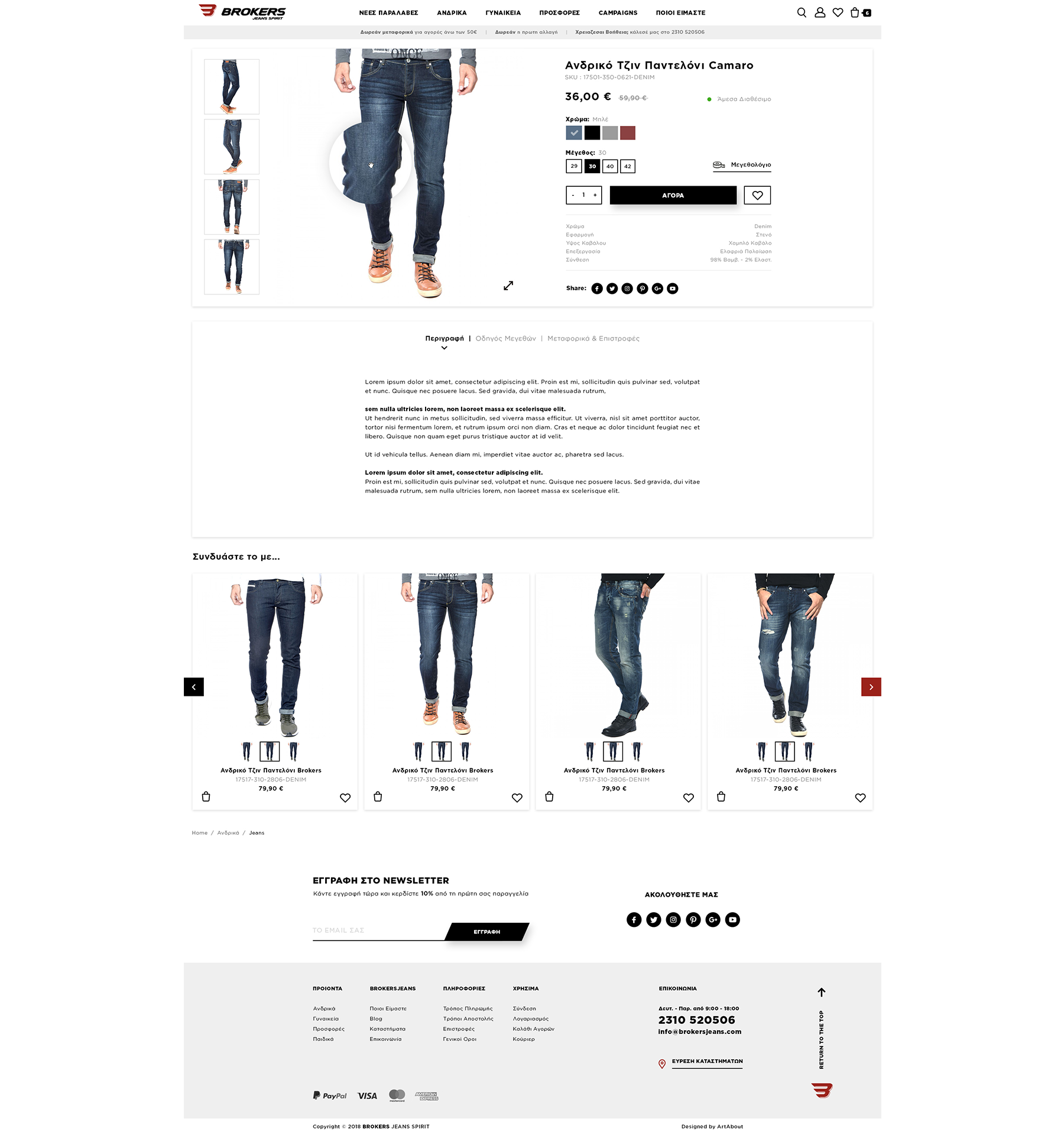Magento eshop related products | Cross selling feature