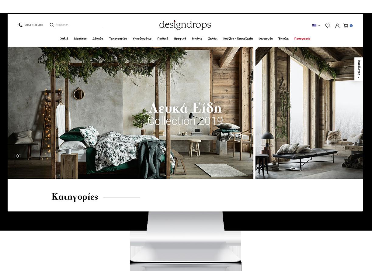 Κατασκευή Magento2 eshop για την Designdrops